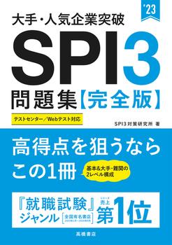 大手・人気企業突破 SPI3問題集≪完全版≫