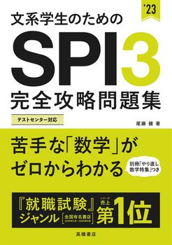 文系学生のためのSPI3完全攻略問題集