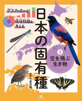 グラフや表から環境問題を考える 日本の固有種(3) 空を飛ぶ生き物