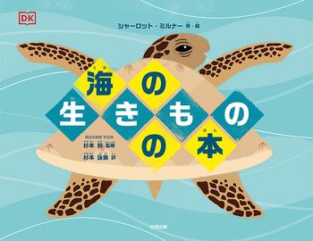 海の生きものの本