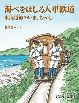 海べをはしる人車鉄道 東海道線のいま、むかし