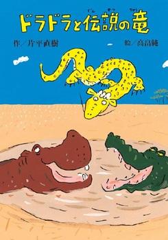 ドラドラと伝説の竜