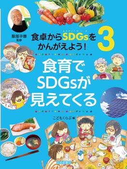 食卓からSDGsをかんがえよう!(3) 食育でSDGsが見えてくる