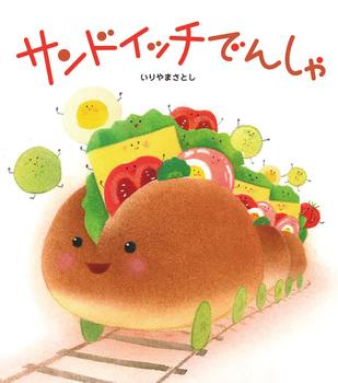 サンドイッチでんしゃ
