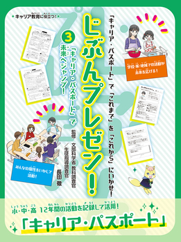 じぶんプレゼン!(3) 「キャリア・パスポート」で未来へジャンプ!
