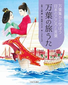 万葉集から学ぼう 日本のこころと言葉 万葉の旅うた