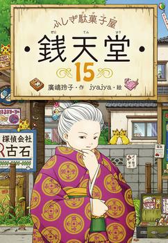 ふしぎ駄菓子屋 銭天堂(15)