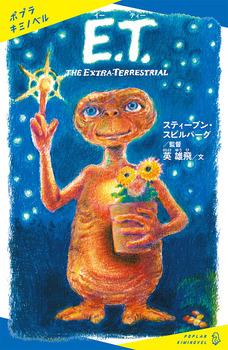 ポプラキミノベル E.T. THE EXTRA−TERRESTRIAL