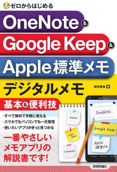 ゼロからはじめる OneNote & Google Keep & Apple標準メモ デジタルメモ基本&便利技