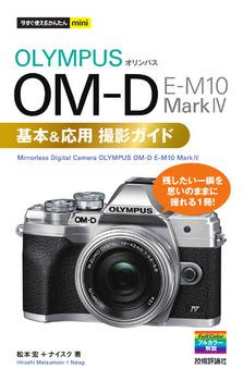 今すぐ使えるかんたんmini オリンパス OM−D E−M10 Mark�W 基本&応用撮影ガイド