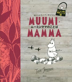ムーミン谷の名言シリーズ(3) ムーミンママのことば