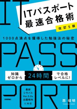 【改訂5版】ITパスポート最速合格術 〜1000点満点を獲得した勉強法の秘密