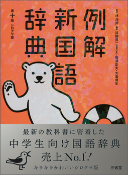例解新国語辞典 第十版 シロクマ版