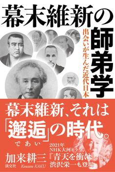 幕末維新の師弟学 出会いが生んだ近代日本