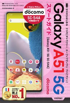 ゼロからはじめる ドコモ Galaxy A51 5G SC−54A スマートガイド