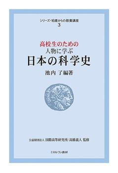 高校生のための 人物に学ぶ日本の科学史