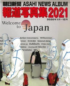 朝日新聞報道写真集2021