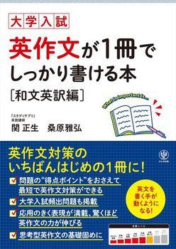 大学入試 英作文が1冊でしっかり書ける本 [和文英訳編]