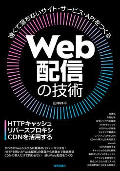 Web配信の技術—HTTPキャッシュ・リバースプロキシ・CDNを活用する