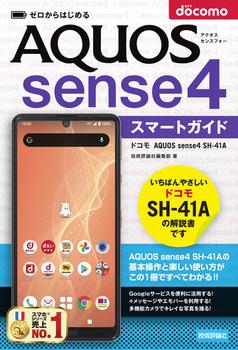ゼロからはじめる ドコモ AQUOS sense4 SH−41A スマートガイド