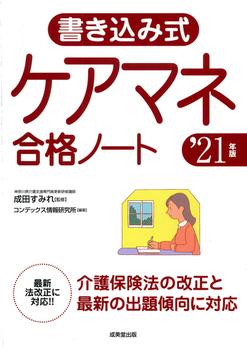書き込み式 ケアマネ合格ノート '21年版