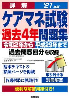 詳解 ケアマネ試験過去4年問題集 '21年版