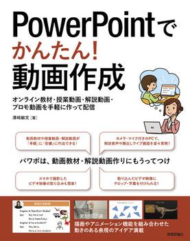 PowerPointでかんたん!動画作成 〜オンライン教材・授業動画・解説動画・プロモ動画を手軽に作って配信