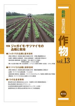 作物 vol.13 特集:ジャガイモ・サツマイモの品種と栽培