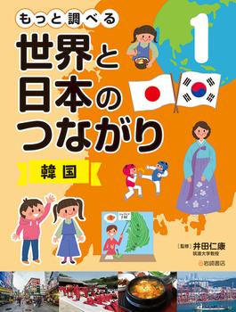 もっと調べる 世界と日本のつながり(1) 韓国