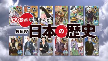 DVD付 学研まんが NEW日本の歴史 初回限定5大特典付き全12巻セット
