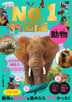 動物No.1図鑑