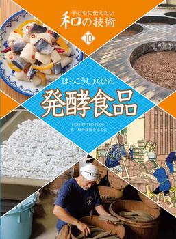 子どもに伝えたい和の技術(10) 発酵食品