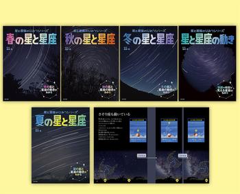 星と星座のひみつシリーズ 全5巻セット