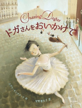 ドガさんをおいかけて Chasing Degas