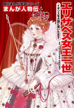 角川まんが学習シリーズ まんが人物伝 エリザベス女王一世 イギリスを大国に導いた女王