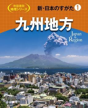 新・日本のすがた(1) 九州地方