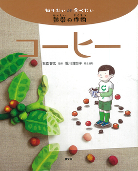 知りたい食べたい熱帯の作物 コーヒー