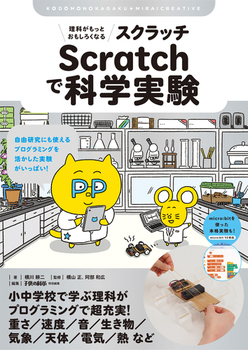 理科がもっとおもしろくなる Scratchで科学実験 自由研究にも使える プログラミングを活かした実験がいっぱい!