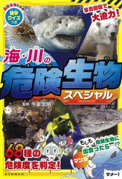 海・川の危険生物スペシャル
