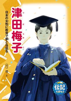 津田梅子 日本の女性に教育で夢と自信を
