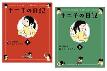 キニ子の日記 全2巻