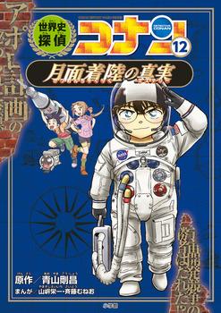 世界史探偵コナン(12) 月面着陸の真実 名探偵コナン歴史まんが