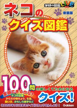 ネコのクイズ図鑑 新装版