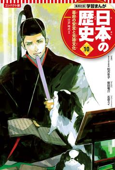 集英社 コンパクト版 学習まんが 日本の歴史(10) 幕府の安定と元禄文化