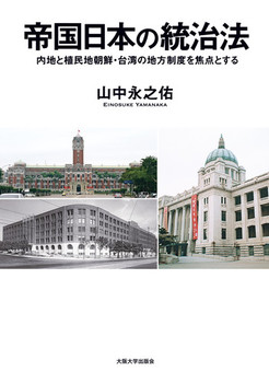 帝国日本の統治法 内地と植民地朝鮮・台湾の地方制度を焦点とする