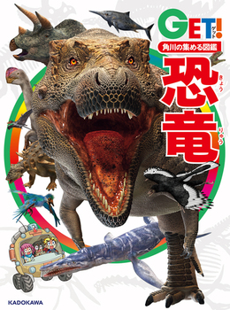 角川の集める図鑑GET! 恐竜