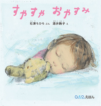 すやすや おやすみ