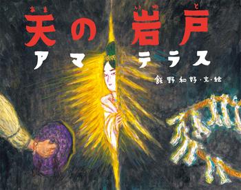 天の岩戸アマテラス 日本の神話