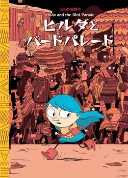 ヒルダの冒険(3) ヒルダとバードパレード