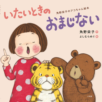 いたいときのおまじない 角野栄子のアコちゃん絵本